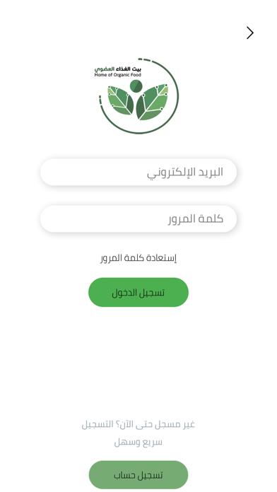 Tabuk Organic screenshot 2