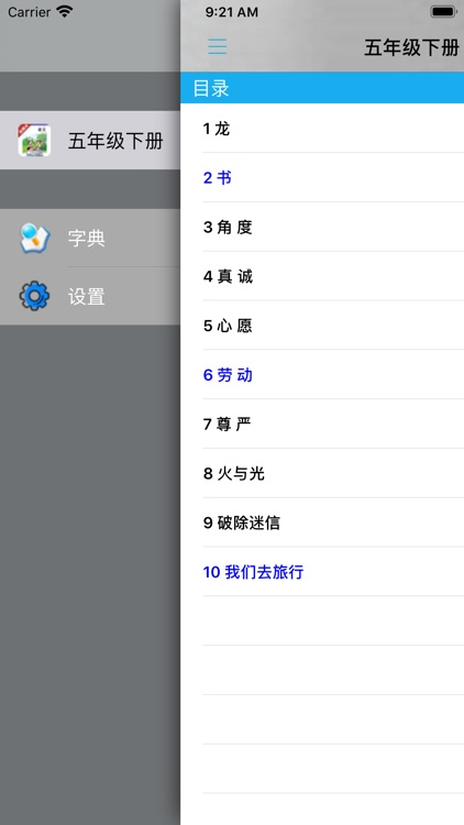 小学语文五年级下册北师大版 screenshot-4