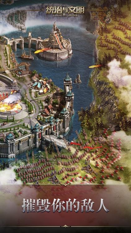 统治与文明 screenshot-0