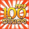 100 คำถามอะไรเอ่ยกวนๆ (2019)