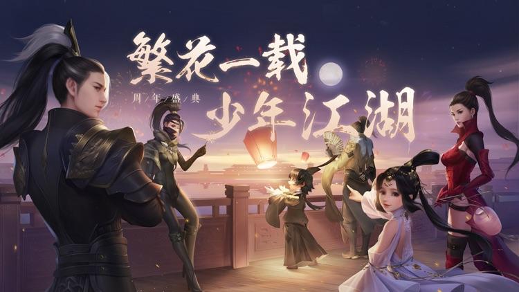 剑侠世界2-剑侠情缘二十周年献礼 screenshot-0