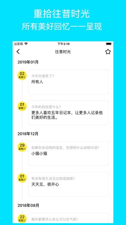 五年日记本专业版 screenshot-4