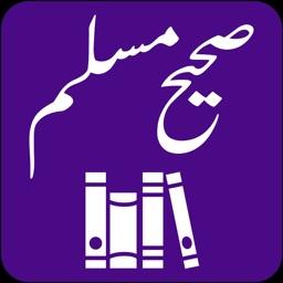 Sahih Muslim -Arabic Urdu- Eng