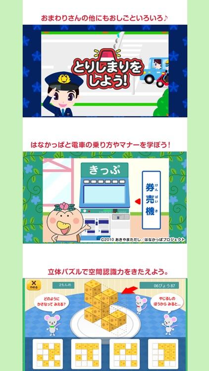 dキッズ screenshot-3