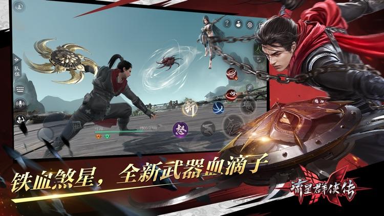流星群侠传-流星蝴蝶剑全面升级 screenshot-4