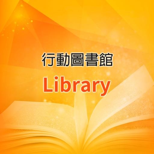 大學行動圖書館