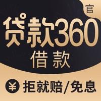贷款360借款