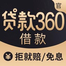 贷款360借款-现金借款之手机分期贷款APP