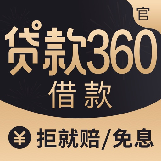 贷款360借款-大王贷款之现金分期贷款借钱平台