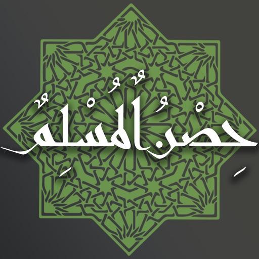 حصن المسلم أدعية وأذكار بالصوت