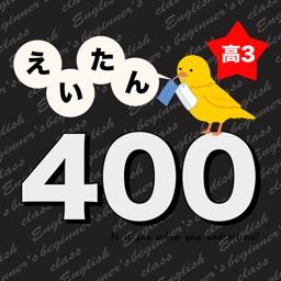 英語勉強 - 高3で覚える英単語400