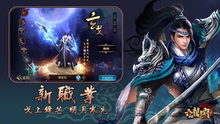 六龙争霸 screenshot-3