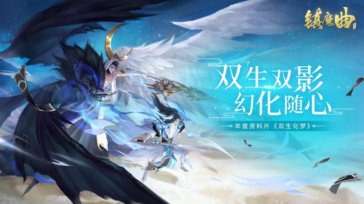 镇魔曲-新版双生化梦 screenshot-0