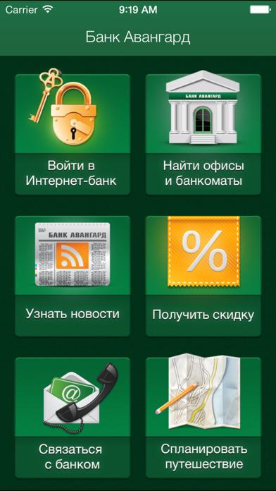 Банк АвангардСкриншоты 1