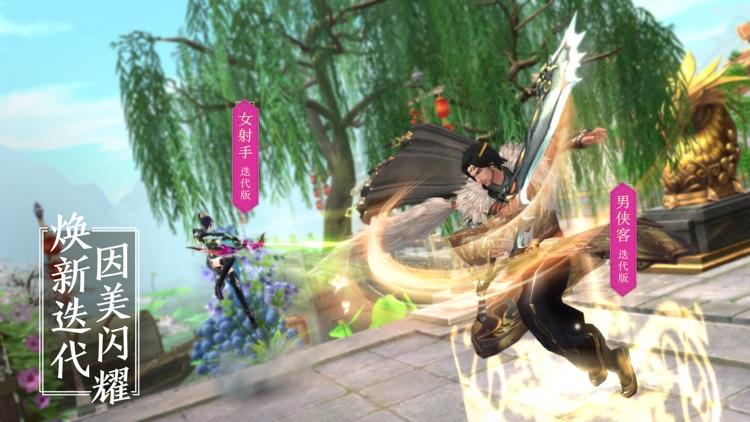 倩女幽魂 screenshot-0