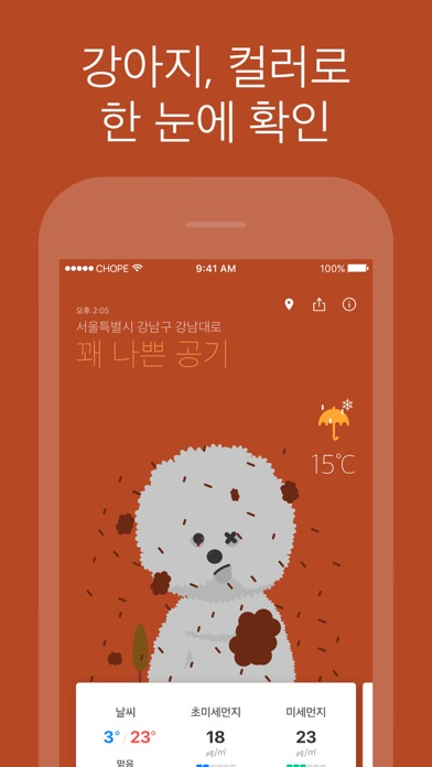 미세멍 - 실시간 미세먼지 날씨 비숑のおすすめ画像2