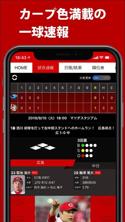 カープ公式アプリ - カーチカチ!