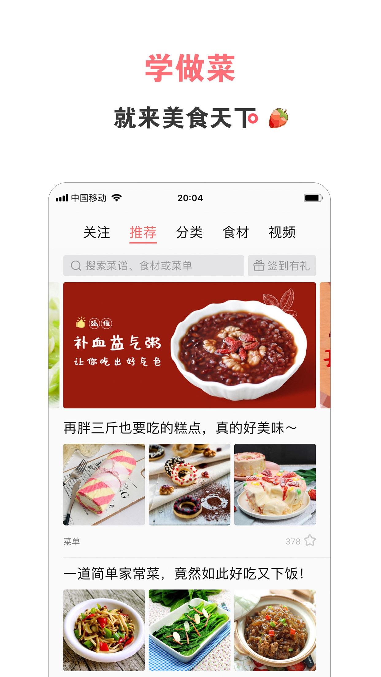 美食天下 - 菜谱大全 Screenshot