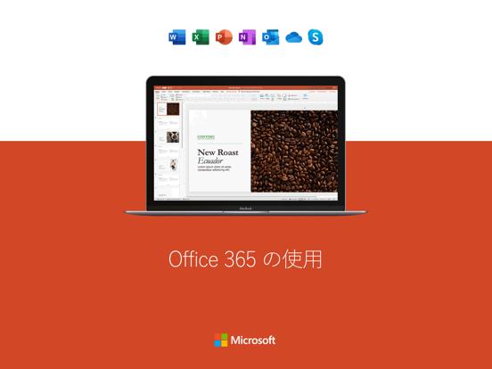 Microsoft PowerPointのおすすめ画像5