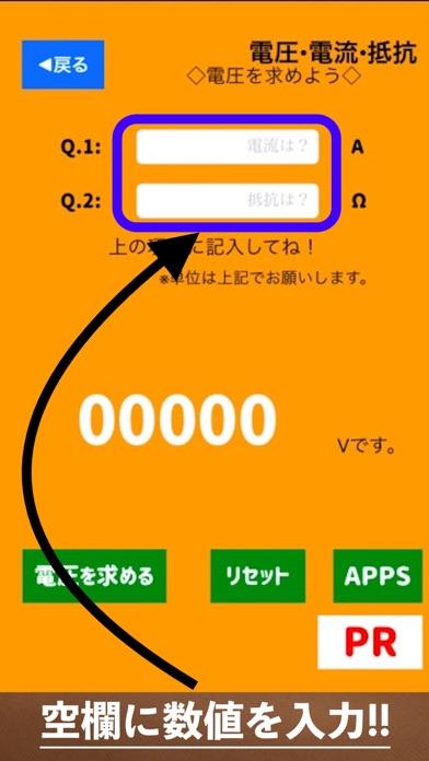 電圧電流抵抗!!計算アプリのおすすめ画像2