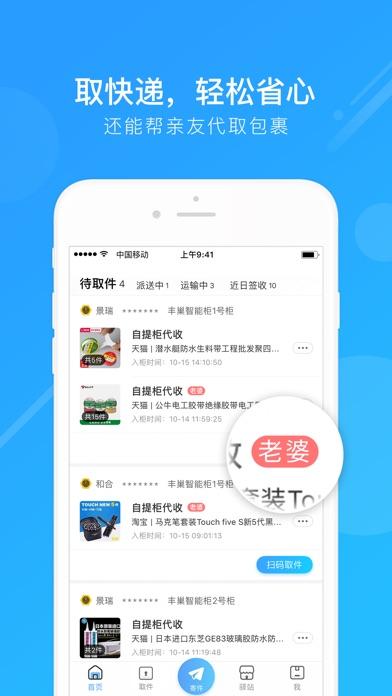 Screenshot for 菜鸟裹裹-快递轻松查寄取 in Lebanon App Store
