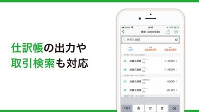 白色申告の確定申告アプリ Kaikei Liteのおすすめ画像5