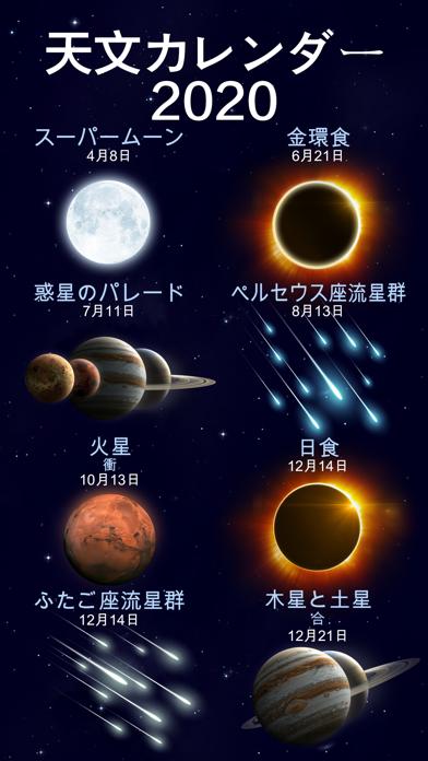 Star Walk 2 - スカイマップ: 星座観察 3Dのおすすめ画像2