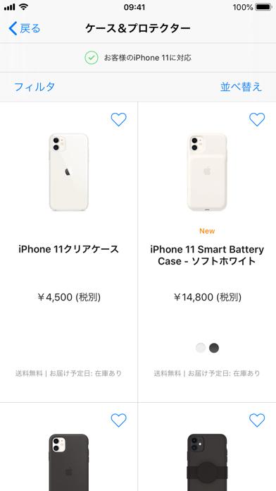 Apple Store ScreenShot2