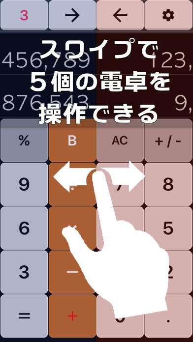 スワイプできる電卓 マルチ プロのスクリーンショット1