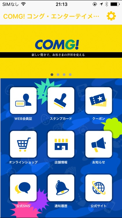COMG!-携帯電話とゲームのお店-公式アプリ