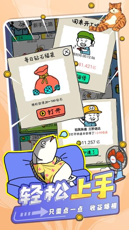 皮皮虾传奇:古玩争霸赛 screenshot-4