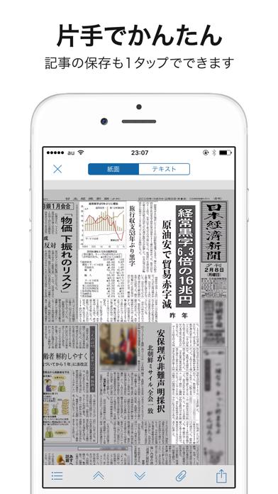 日本経済新聞 紙面ビューアーのおすすめ画像2