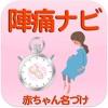 陣痛ナビ ~助産師のアドバイスで赤ちゃんの健康管理