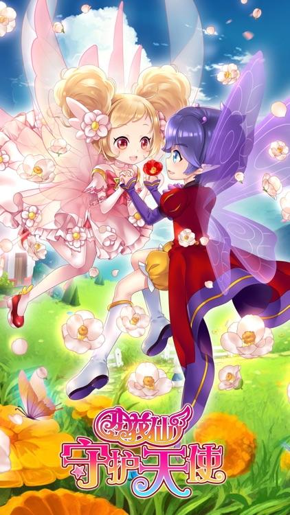 小花仙守护天使——公主少女养成换装游戏 screenshot-0