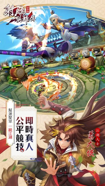 射鵰英雄傳3D screenshot-3