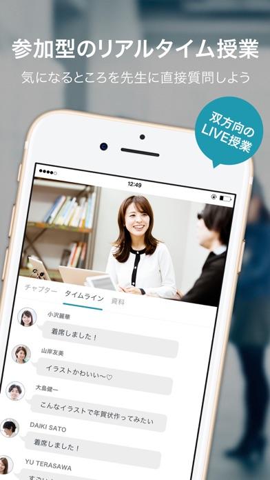 Schoo(スクー) - ライブ動画で学べるアプリのおすすめ画像2
