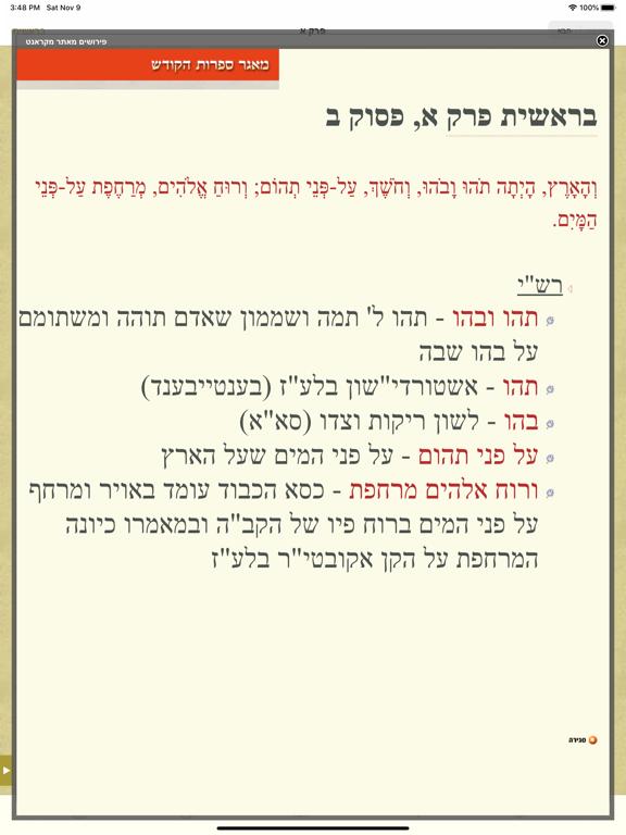 Screenshot #5 pour Tanach - תנ