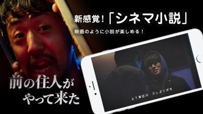 peep-ホラーと恋愛のチャット小説アプリ - 窓用