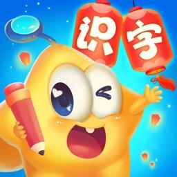 星娃娃识字-儿童益智游戏学习软件