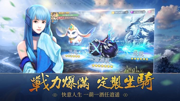 永恆守護-永恆仙劍 重磅聯動 screenshot-7