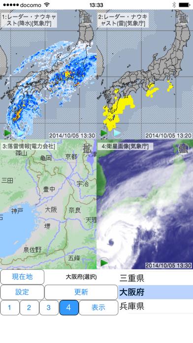 周辺便利天気 - 気象庁天気予報レーダーブラウザアプリ -のおすすめ画像3