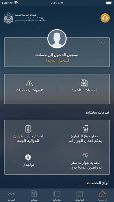 UAE MOFAIC screenshot two