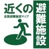 近くの避難施設 - iPhoneアプリ
