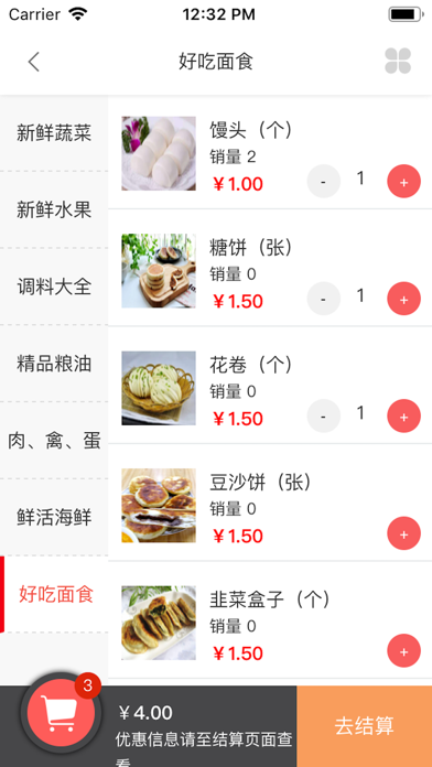 Screenshot for 快生鲜 in United States App Store