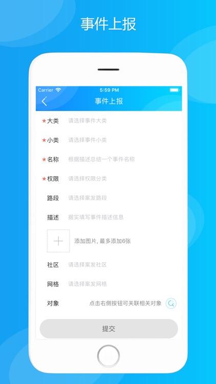智城 screenshot-3