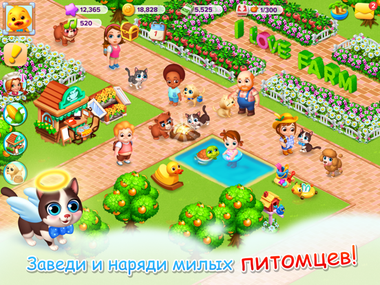 Семейная Ферма для iPad