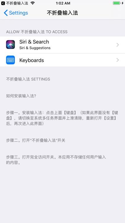 不折叠输入法 screenshot-5