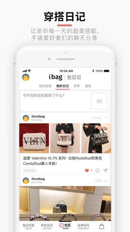 iBag · 包包 - 关于手袋包包的一切 screenshot-5
