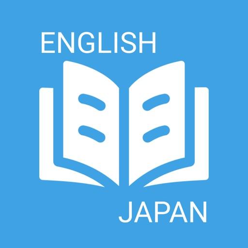 English - Japan phrasebook