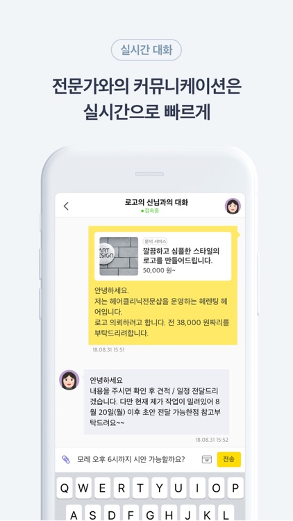 크몽 - 전문가가 필요한 순간 screenshot-6